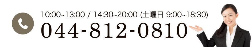 10:00~13:00 / 14:30~20:00 (土曜日 9:00~18:30) 044-812-0810