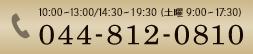 10:00~13:00 / 14:30~19:30 (土曜 9:00~17:30) 044-812-0810