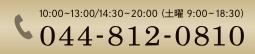 10:00~13:00 / 14:30~20:00 (土曜 9:00~18:30) 044-812-0810